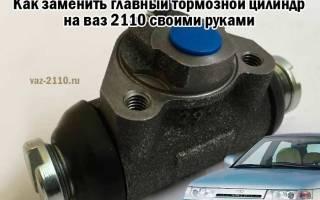 Главный тормозной цилиндр ваз 2112