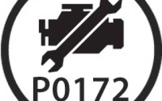 Ошибка 0172 ваз 2114
